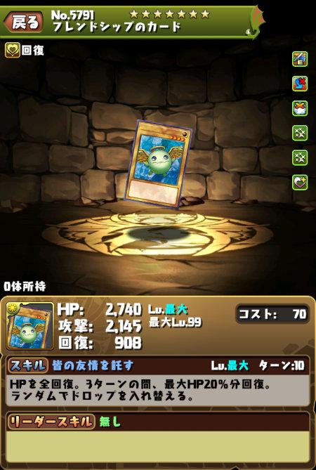 真崎杏子武器のステータス画面
