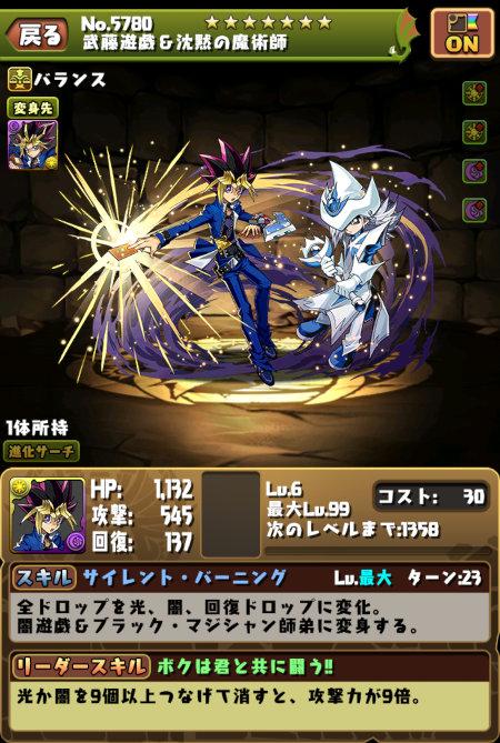 武藤遊戯のステータス画面