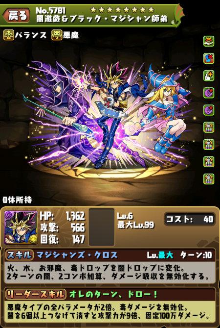 変身武藤遊戯のステータス画面