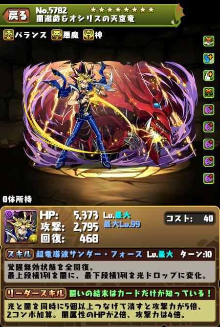 究極武藤遊戯のステータス画面