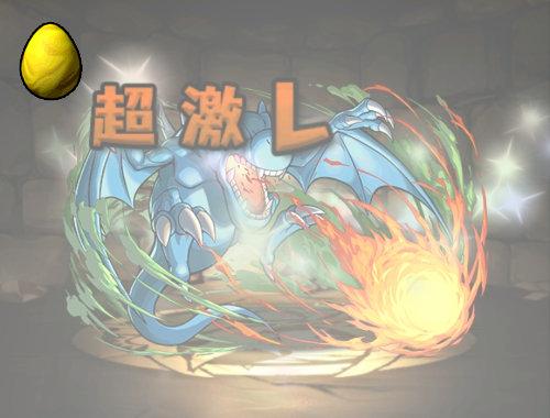 みずのんの遊戯王ガチャ5回目 砦を守る翼竜