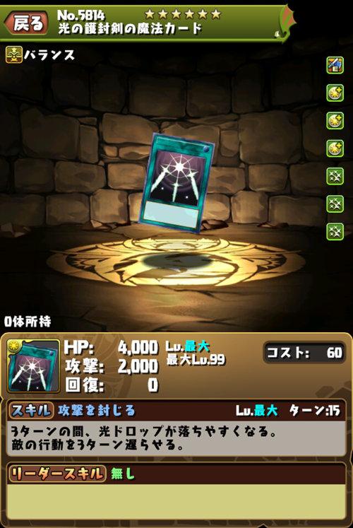 光の護封剣の魔法カードのステータス画面