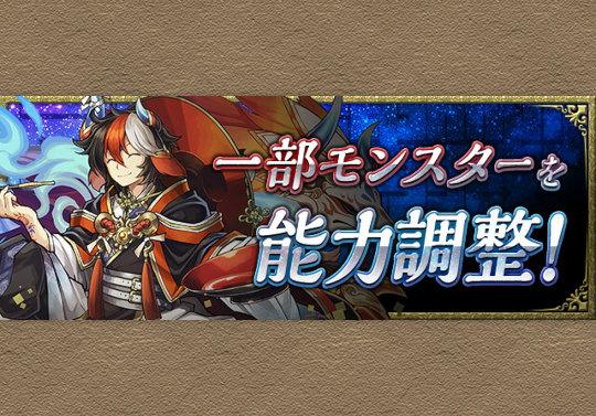 龍契士&龍喚士キャラがパワーアップ!ヴァレリアはスキブ7個へ 1月10日中に実装
