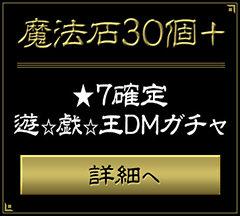 魔法石30個+★7確定遊☆戯☆王DMガチャ