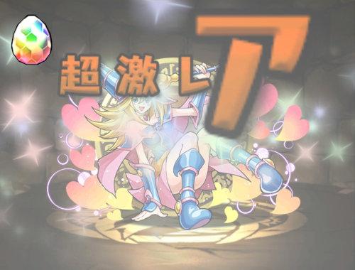 みずのんの遊戯王ガチャ10回目 ブラックマジシャンガール