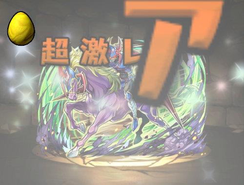 みずのんの遊戯王ガチャ12回目 暗黒騎士ガイア