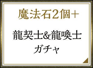 魔法石2個+龍契士&龍喚士ガチャ
