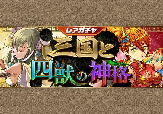 新レアガチャカーニバル「三国と四獣の神格」が1月24日12時から開催!