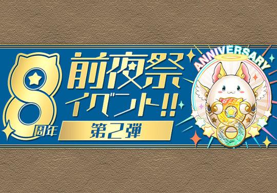 2月1日から8周年前夜祭イベント第2弾を開催!魔法石がもらえるイベントが目白押し