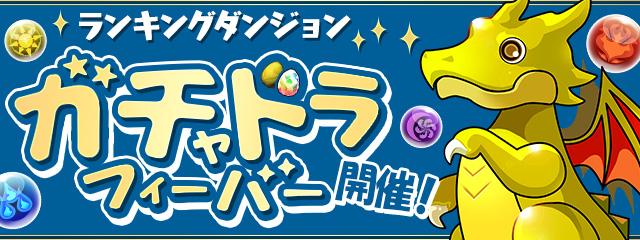 ランキングダンジョン「ガチャドラフィーバー!」開催!