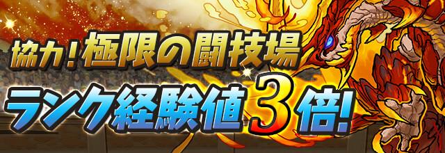 「協力!極限の闘技場【ノーコン】」のランク経験値3倍!