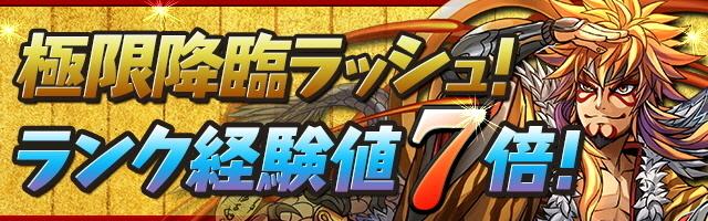 テクニカルダンジョン「極限降臨ラッシュ!」ランク経験値7倍!