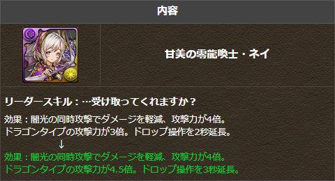 「甘美の零龍喚士・ネイ」のリーダースキルを調整
