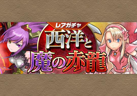 新レアガチャカーニバル「西洋と魔の赤龍」が2月7日12時から開催!