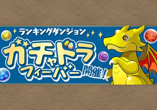 2月10日からランキングダンジョン「ガチャドラフィーバー!」が登場!