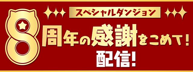 スペシャルダンジョン「8周年の感謝をこめて!」配信!