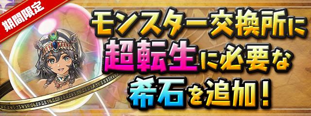 期間限定!「モンスター交換所」に超転生に必要な希石を追加!