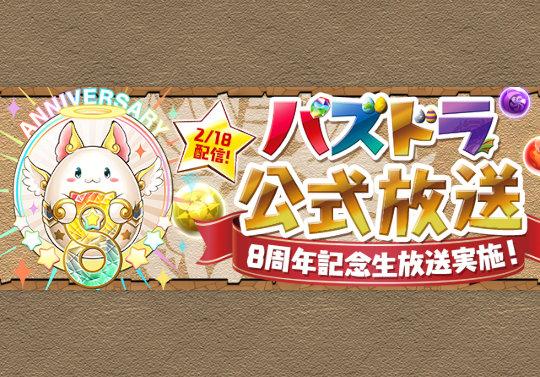 2月18日19時からパズドラ「8周年記念生放送」の配信が決定!