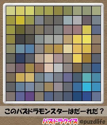パズドラモザイククイズ97-3