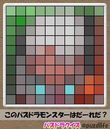 パズドラモザイククイズ97-5