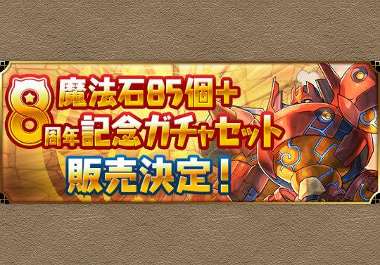 2月20日から魔法石85個+8周年記念ガチャセットが販売!新フェス限含む★7のみ24体のラインナップ