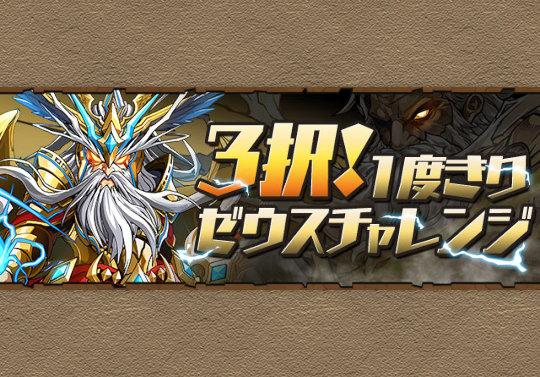 2月19日メンテ後から「3択!1度きりゼウスチャレンジ!」が登場!