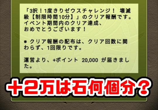 【みずのんラボ】+20000ポイントって魔法石何個分なの?
