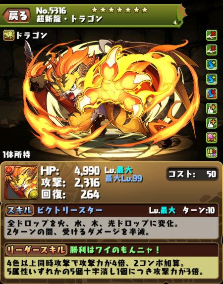 超新龍・トラゴンのステータス画面