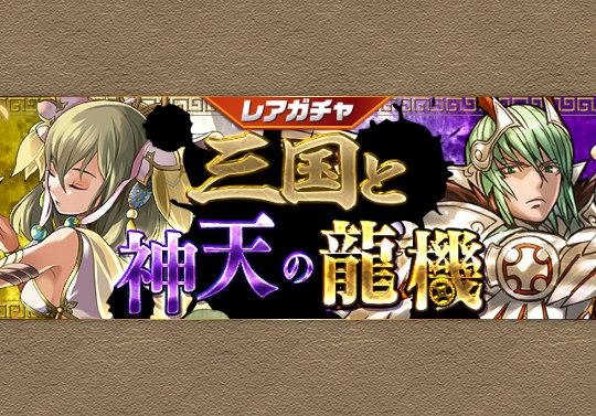2月28日12時から新カーニバル「三国と神天の龍機」が開催!