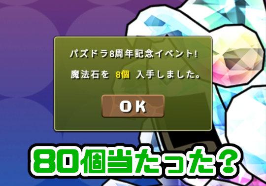【投票】「魔法石8個or80個ガチャ」で80個当たった?