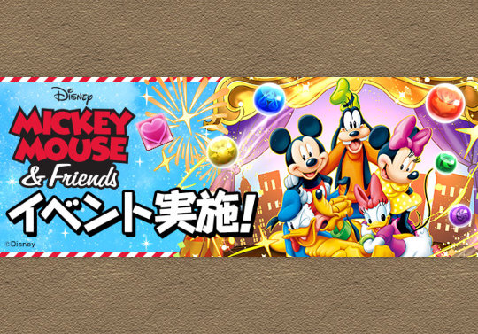 3月2日10時からミッキー&フレンズコラボが登場!石10個ガチャやフィーバーモードのダンジョン