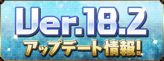 Ver18.2アップデート ヘッダー