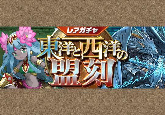 3月6日12時から新カーニバル「東洋と西洋の盟刻」が開催!