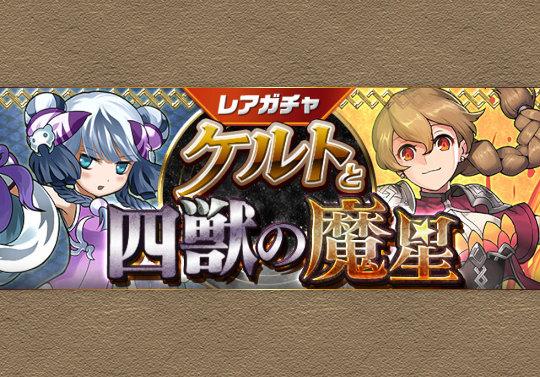 3月13日12時から新カーニバル「ケルトと四獣の魔星」が開催!