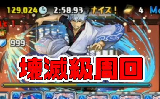 【動画】銀魂コラボ 壊滅級をシェアト×リムルルパで高速周回!