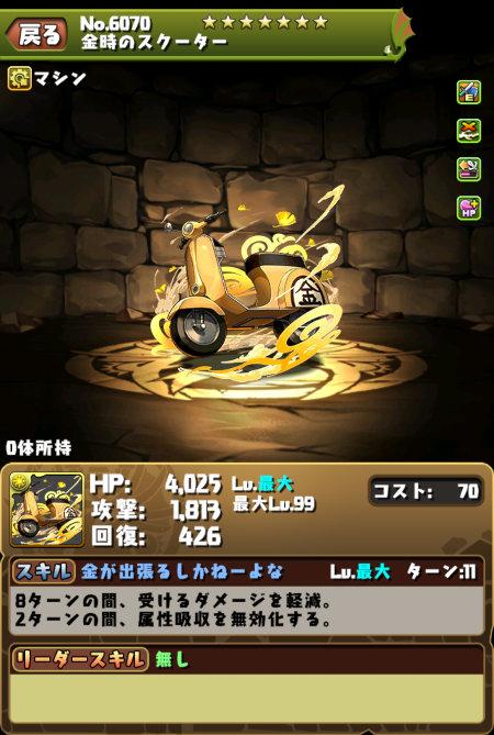 坂田金時武器のステータス画面