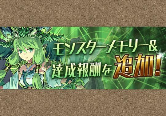 【パズバト】樹護の豊穣神・セレスのモンスターメモリーを追加!パズドラでも連動でモンスターゲット