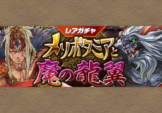 3月20日12時から新カーニバル「メソポタミアと魔の龍翼」が開催!
