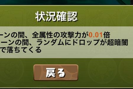 ニムエ降臨 壊滅級 2F 攻撃力0.01倍