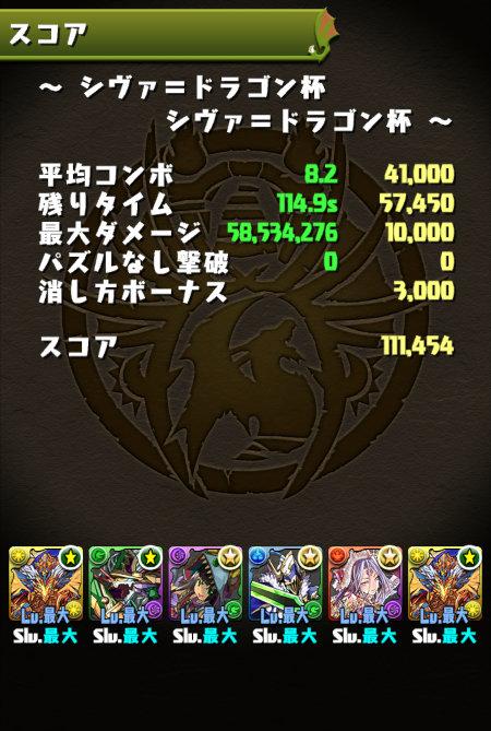 シヴァ=ドラゴン杯 111000点