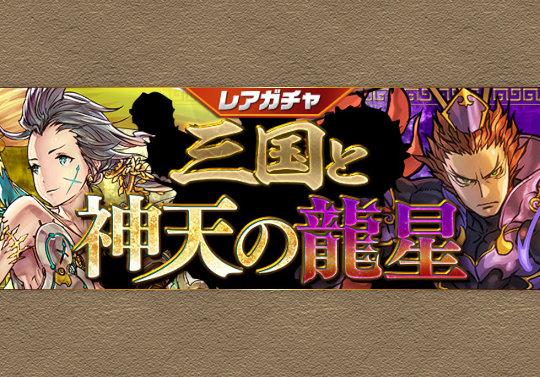 3月27日12時から新カーニバル「三国と神天の龍星」が開催!