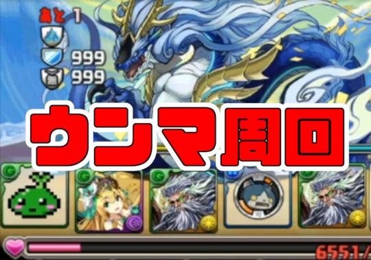 【動画】ウンマ降臨 壊滅級をドットモリりん×カエデで高速周回!簡単編成
