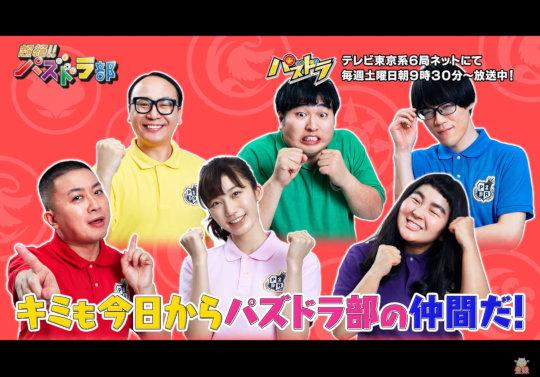 【動画】「みんなでやろうよ!パズドラ部!」をYouTube公式チャンネルで配信!