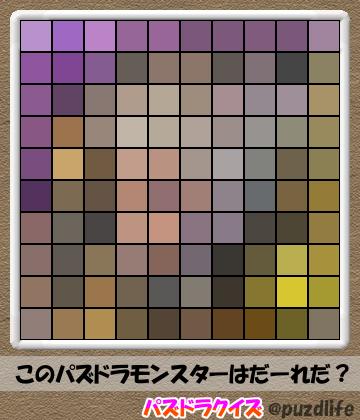 パズドラモザイククイズ99-2