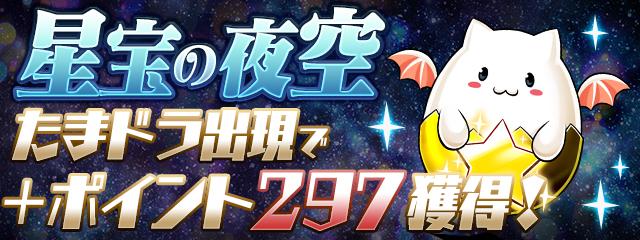「星宝の夜空」にたまドラ出現で+ポイント297獲得!
