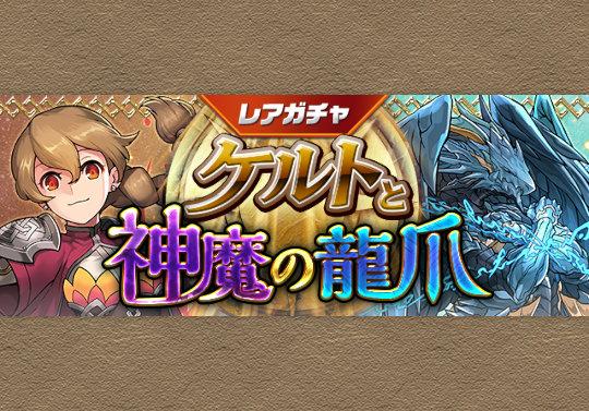 4月17日12時から新カーニバル「ケルトと神魔の龍爪」が開催!