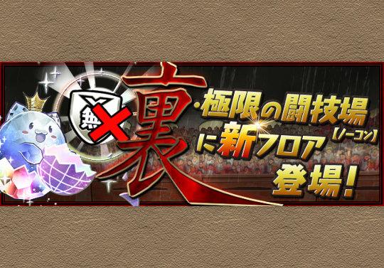 4月21日メンテ後から裏・極限の闘技場に「裏列界の化身」が登場!