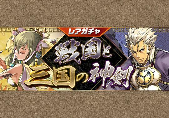 4月24日12時から新カーニバル「戦国と三国の神剣」が開催!