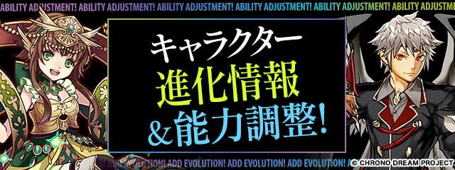 キャラクター進化情報&能力調整!