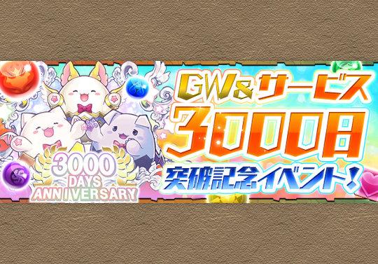 4月27日からGW&サービス3000日突破記念イベントを実施!GW&3000日突破記念チャレンジや極練8倍など